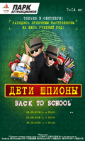 Дети шпионы. Back to school